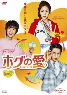 【送料無料】ホグの愛 DVD-BOX2 [DVD] [4枚組]【D2016/9/2発売】