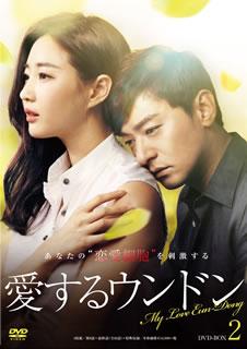【送料無料】愛するウンドン DVD-BOX2[DVD][4枚組]【D2016/8/2発売】