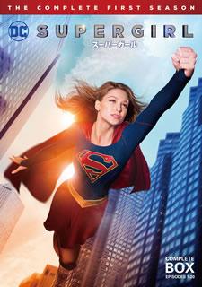 【送料無料】SUPERGIRL / スーパーガール ファースト・シーズン コンプリート・ボックス [DVD] [10枚組]【D2016/9/14発売】