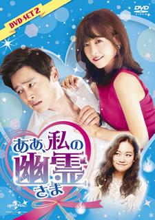 【送料無料】ああ,私の幽霊さま DVD-SET2[DVD][4枚組]【D2016/7/2発売】