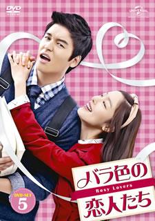 【送料無料】バラ色の恋人たち DVD-SET5[DVD][8枚組]【D2016/7/2発売】