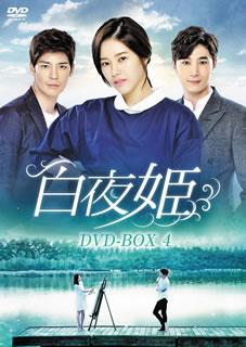 【送料無料】白夜姫 DVD-BOX4[DVD][7枚組]【D2016/7/2発売】