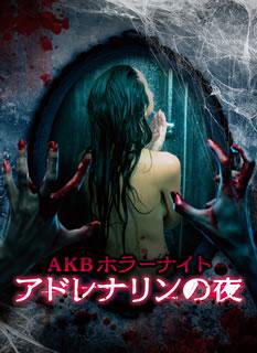 【送料無料】AKBホラーナイト アドレナリンの夜 DVD BOX[DVD][6枚組]【D2016/8/17発売】