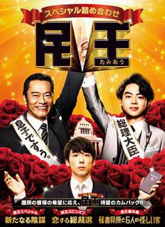 【送料無料】民王スペシャル詰め合わせ DVD BOX[DVD][4枚組]【D2016/8/17発売】