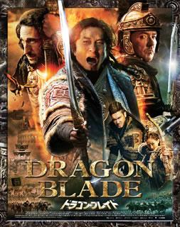 【送料無料】ドラゴン・ブレイド プレミアム・エディション(ブルーレイ)[2枚組]【B2016/7/6発売】