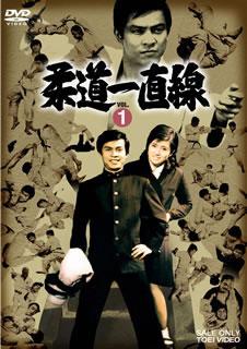 【送料無料】柔道一直線 VOL.1[DVD][2枚組]【D2016/8/3発売】