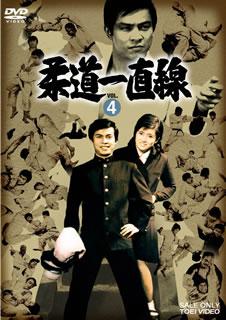 【送料無料】柔道一直線 VOL.4[DVD][2枚組]【D2016/11/9発売】
