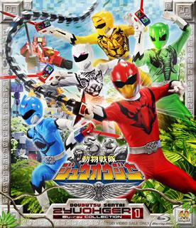 【送料無料】動物戦隊ジュウオウジャー Blu-ray COLLECTION1(ブルーレイ) [3枚組]【B2016/9/14発売】