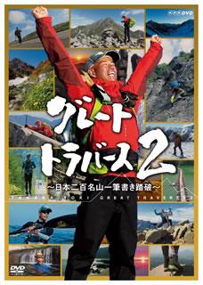 【送料無料】グレートトラバース2~日本二百名山一筆書き踏破~[DVD][6枚組]【D2016/7/22発売】