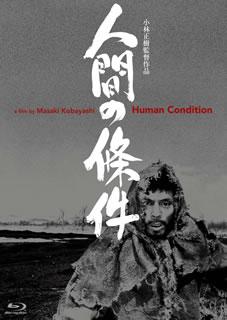【国内盤ブルーレイ】 【送料無料】人間の條件 Blu-ray BOX 全六部[3枚組]【B2016/8/3発売】