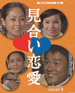 【送料無料】昭和の名作ライブラリー 第25集 見合い恋愛 DVD-BOX HDリマスター版[DVD][3枚組]【D2016/7/29発売】