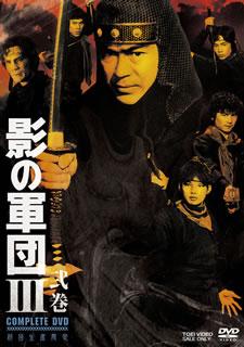 【送料無料】影の軍団III COMPLETE DVD 弐巻[DVD][4枚組][初回出荷限定]【D2016/10/5発売】