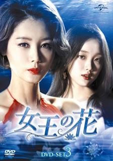 【送料無料】女王の花 DVD-SET3[DVD][8枚組]【D2016/8/2発売】