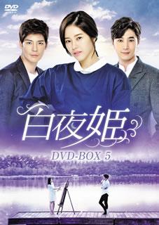 【送料無料】白夜姫 DVD-BOX5[DVD][7枚組]【D2016/8/2発売】