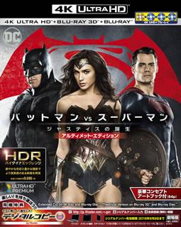 【送料無料】バットマンvsスーパーマン ジャスティスの誕生 アルティメット・エディション 4K ULTRA HD&3D&2Dブルーレイセット(ブルーレイ)[4枚組]【B2016/8/10発売】