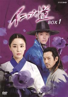 【送料無料】イニョプの道 DVD-BOX1[DVD][6枚組]【D2016/11/16発売】