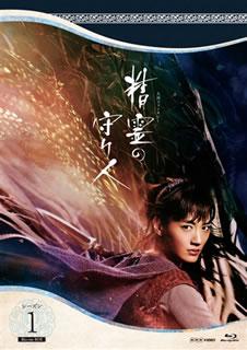 【送料無料】精霊の守り人 シーズン1 Blu-ray BOX(ブルーレイ) [2枚組]【B2016/8/17発売】