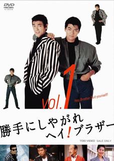 【送料無料】勝手にしやがれ ヘイ!ブラザー VOL.1 [DVD] [2枚組]【D2016/9/14発売】