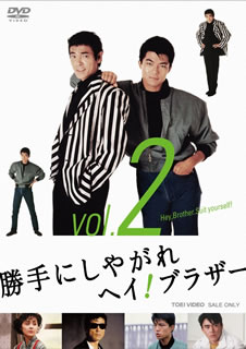 【送料無料】勝手にしやがれ ヘイ!ブラザー VOL.2[DVD][2枚組]【D2016/10/5発売】