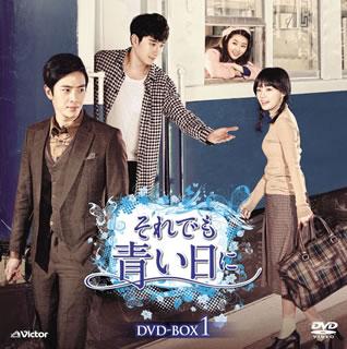 【送料無料】それでも青い日に DVD-BOX1[DVD][21枚組]【D2016/7/27発売】