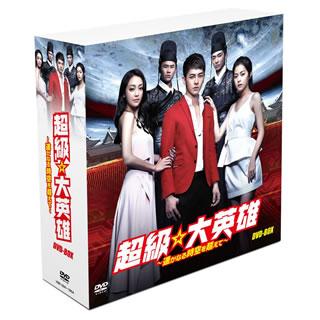 【送料無料】超級☆大英雄~遥かなる時空を超えて~ DVD-BOX[DVD][14枚組]【D2016/8/24発売】
