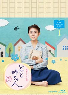 【送料無料】とと姉ちゃん 完全版 ブルーレイBOX1(ブルーレイ) [3枚組]【B2016/8/26発売】