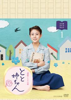 【送料無料】とと姉ちゃん 完全版 DVD BOX1 [DVD] [3枚組]【D2016/8/26発売】