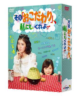 【国内盤DVD】その「おこだわり」,私にもくれよ!! BOX[5枚組]【D2016/8/2発売】