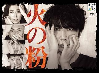 【送料無料】火の粉 DVD-BOX[DVD][5枚組]【D2016/9/21発売】