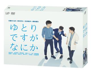 【送料無料】ゆとりですがなにか DVD-BOX[DVD][6枚組]【D2016/10/19発売】