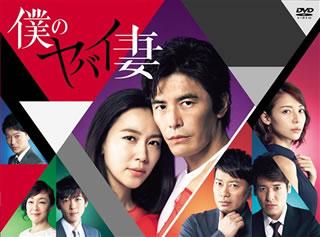【送料無料】僕のヤバイ妻 DVD-BOX[DVD][5枚組]【D2016/9/21発売】