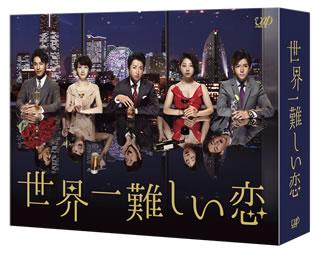 【送料無料】世界一難しい恋 DVD-BOX[DVD][6枚組][初回出荷限定]【D2016/11/16発売】
