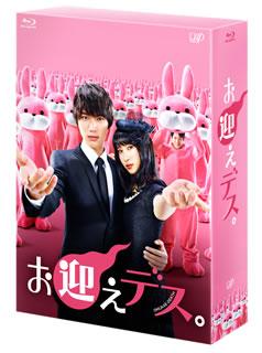 【送料無料】お迎えデス。 Blu-ray BOX(ブルーレイ)[6枚組]【B2016/9/28発売】