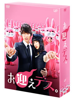 【送料無料】お迎えデス。 DVD-BOX[DVD][6枚組]【D2016/9/28発売】