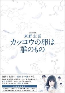 【送料無料】連続ドラマW 東野圭吾 カッコウの卵は誰のもの Blu-ray BOX(ブルーレイ) [3枚組]【B2016/9/2発売】