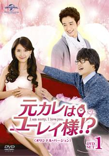 【送料無料】元カレはユーレイ様!? DVD-SET1 オリジナル・バージョン [DVD] [4枚組]【D2016/9/2発売】