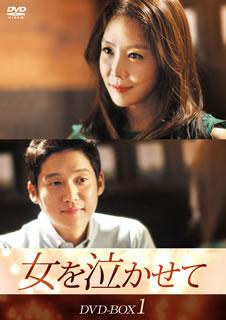 【送料無料】女を泣かせて DVD-BOX1 [DVD] [7枚組]【D2016/9/2発売】