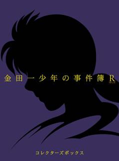 【送料無料】金田一少年の事件簿R 第2期シリーズ DVD BOX [DVD] [4枚組]【D2016/8/24発売】