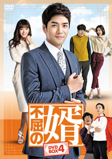 【送料無料】不屈の婿 DVD-BOX4 [DVD] [8枚組]【D2016/9/2発売】