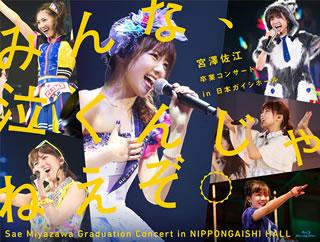 【送料無料】SKE48 / みんな,泣くんじゃねえぞ。宮澤佐江卒業コンサート in 日本ガイシホール〈5枚組〉(ブルーレイ)[5枚組]【BM2016/8/17発売】