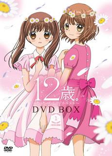 【送料無料】12歳。~ちっちゃなムネのトキメキ~ DVD BOX 1[DVD][6枚組][初回出荷限定]【D2016/11/30発売】