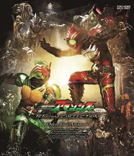 【送料無料】仮面ライダーアマゾンズ Blu-ray COLLECTION(ブルーレイ)[3枚組]【B2017/2/8発売】