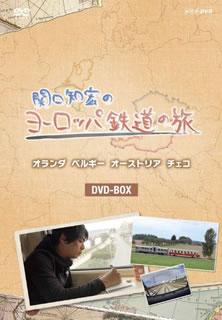 【送料無料】関口知宏のヨーロッパ鉄道の旅 BOX[DVD][4枚組]【D2016/9/23発売】