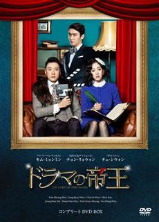 【送料無料】ドラマの帝王 コンプリートDVD-BOX[DVD][9枚組]【D2016/9/21発売】