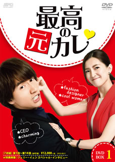 【送料無料】最高の元カレ DVD-BOX1[DVD][7枚組][初回出荷限定]【D2016/9/16発売】
