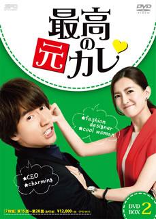 【送料無料】最高の元カレ DVD-BOX2[DVD][7枚組][初回出荷限定]【D2016/10/4発売】