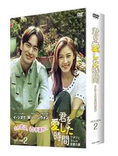 【送料無料】君を愛した時間 ワタシとカレの恋愛白書 DVD-BOX2[DVD][4枚組]【D2016/11/2発売】