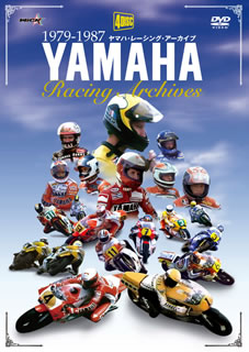 【送料無料】ヤマハ・レーシング・アーカイブ 1979-1987[DVD][4枚組]【D2016/9/3発売】