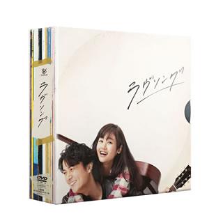 【送料無料】ラヴソング DVD BOX[DVD][5枚組]【D2016/10/26発売】