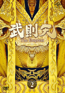 【送料無料】武則天-The Empress- DVD-SET2[DVD][6枚組]【D2016/10/4発売】
